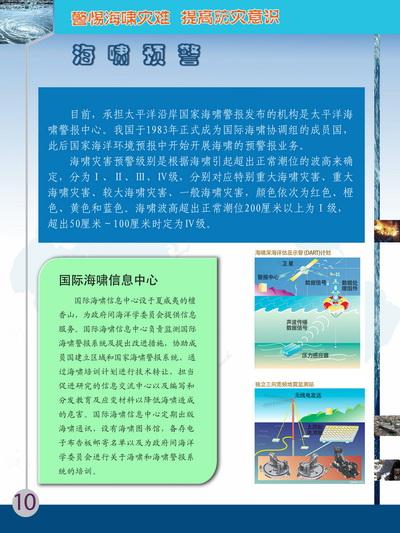 中国海洋学会海啸专题展板