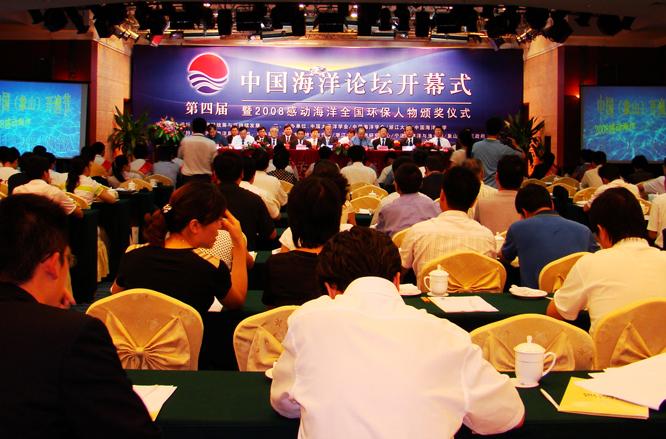 第四届中国海洋论坛在浙江象山召开