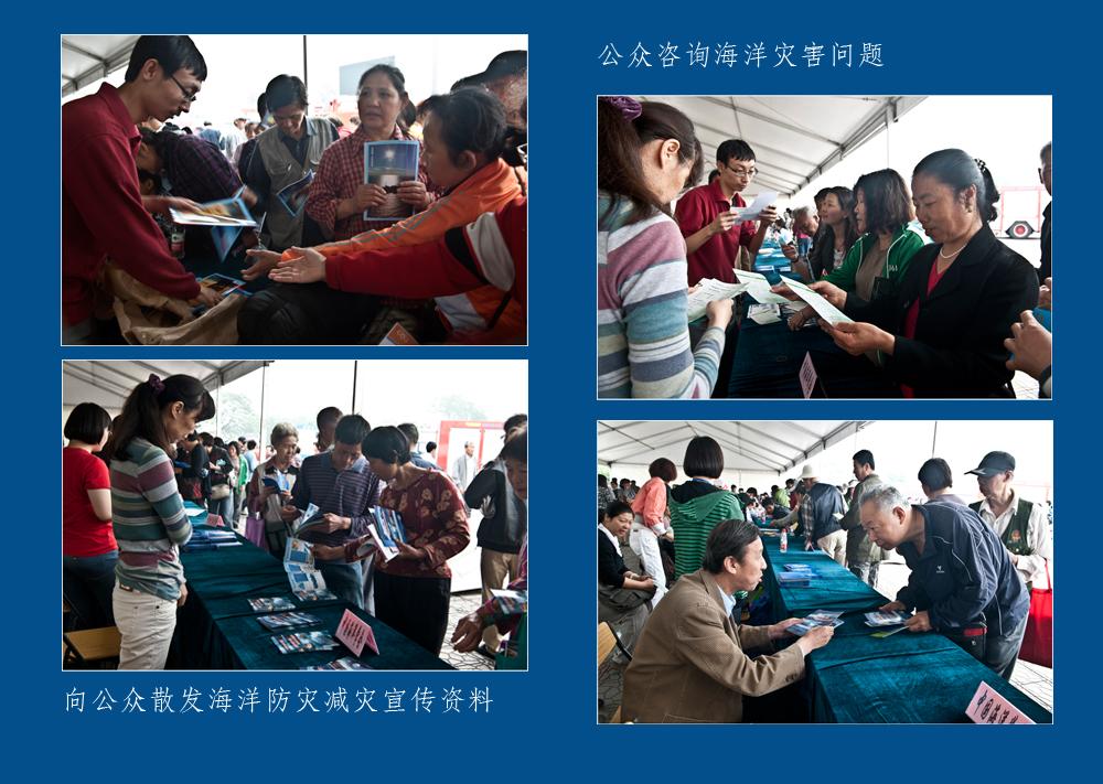 中国海洋学会展出的14块海洋防灾减灾知识展板