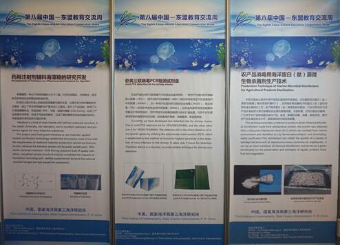 中国-东盟海洋科学与技术创新成果展