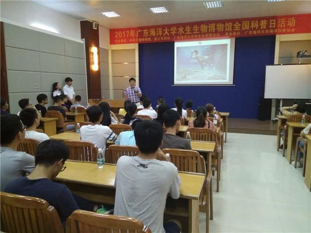 广东海洋大学水生生物博物馆举办全国科普日活动_中国