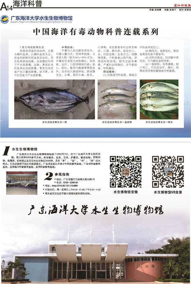 """湛江科技日报-海洋与渔业周刊""""海洋有毒动物""""知识专题"""